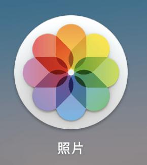 Mac上鸡肋的照片功能 的 特色图片