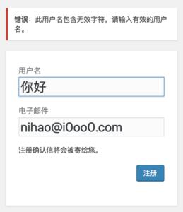 中文用户名报错截图